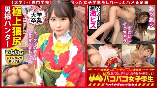 松本いちか - 私立パコパコ女子学生 Report.131 - いちかちゃん 22歳 R大学4年
