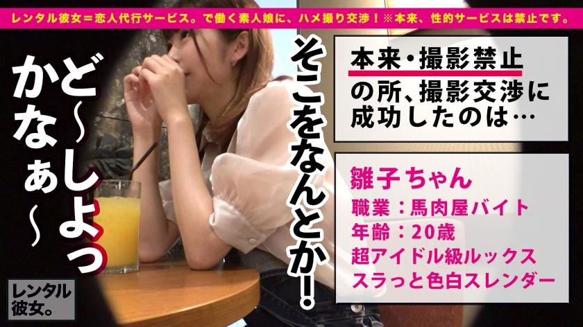 【顔・しぐさ・体型…全てがエロ可愛い】ルックス超アイドル級な馬肉屋アルバイト女子を彼女としてレンタル!口説き落として本来禁止のエロ行為までヤリまくった一部始終を完全REC!!横浜中華街デートを楽しんだあとは、ホテルで濃厚恋人セックス!!小悪魔的な可愛いさに翻弄されっぱなし!チ◯コも勃ちっぱなし!!イキ過ぎちゃう色白スレンダーボディが最高にエロい!!!【ガチ惚れ確定】-エロ画像-2枚目