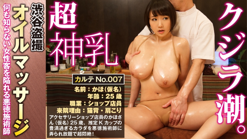 300NTK-007 Super God Breast K Cup x Flood Whale Tide ◆ Accessory Shop Clerk Kaho (pseudonym) 25 Years Old