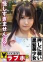 NIMO - いくらでラブホ No.002 - るみ 22歳
