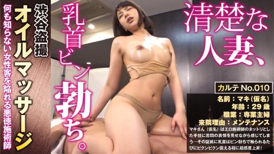 300NTK-012 マキ(仮名)29歳