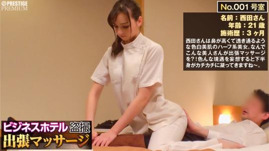300NTK-021 西田さん 21歳