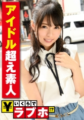 9位 - アイドル超えのお嬢様素人娘発見◆世間知らずなお嬢様のルックスはアイドル超え!清楚でスレンダーなれなさ...