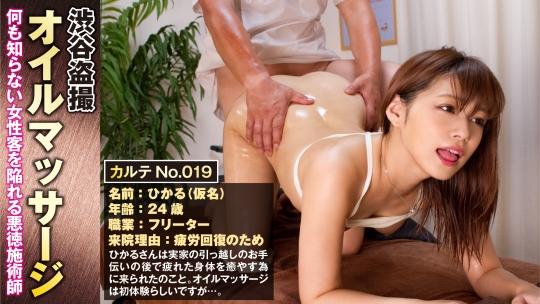 300NTK-054 ひかる(仮名) 24歳