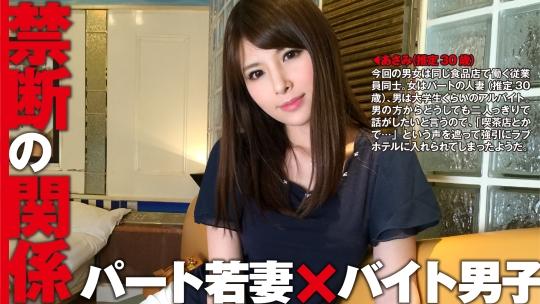 300NTK-058 あさみ(推定30歳/パート主婦)×バイト男子