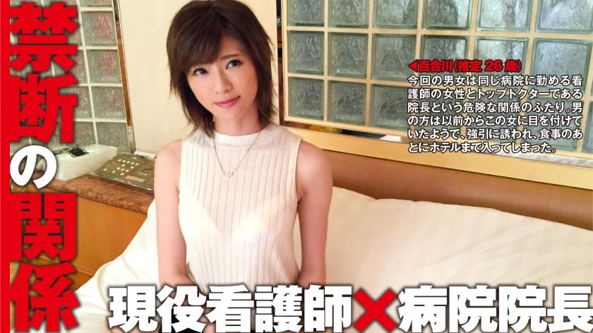 百合川(推定26歳/看護師)×病院院長:禁断の関係 07