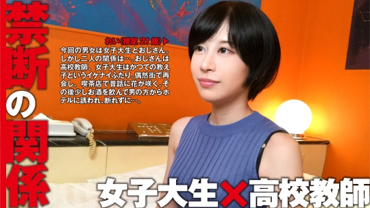 300NTK-064 れい(推定21歳/女子大生)×高校時代の教師