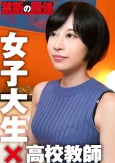 れい(推定21歳/女子大生)×高校時代の教師:禁断の関係 08