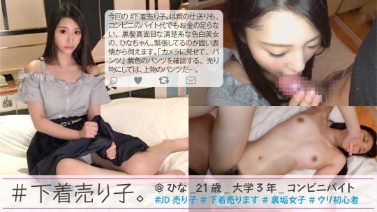 成海陽菜 - #下着売り子。 3人目 - ひな 21歳 大学3年コンビニバイト