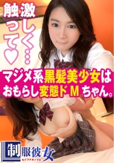 16位                                                                    りかちゃん                                    ・メーカー                                                                            プレステージプレミアム(PRESTIGE PREMIUM)                                                                                                                                                ・シリーズ                                                                                    制服彼女