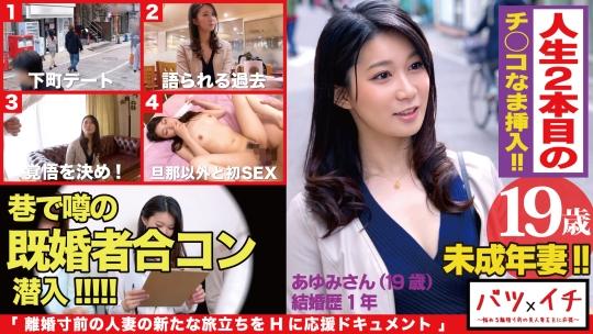300NTK-182 あゆみさん:高校卒業後即入籍の激若妻19歳