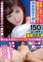 いくらでラブホ No.036 - りん 23歳 製菓会社の本社勤務の150cmのロリボディ受付嬢 出会い厨の指オナ派