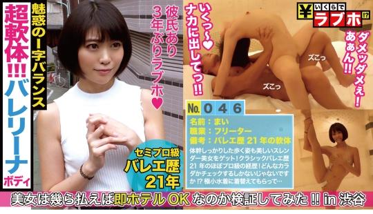 みおり舞 いくらでラブホ No.046(300NTK-225)