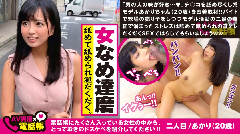 300NTK-261 This woman, because of licking t … ! The erogenous zone is the tongue! ? The most cute girl in