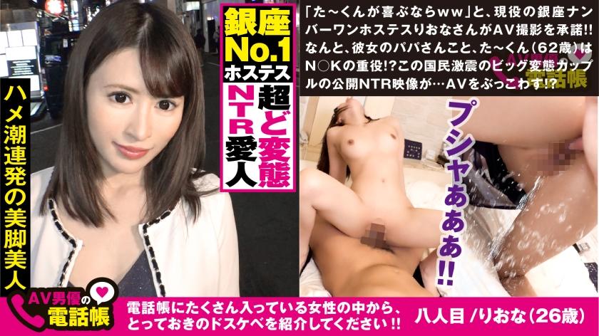 AV男優の電話帳/No.008 りおな/No.1銀座ホステス!(春音りお)