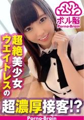 桜井千春 - ポル脳 05 - さく おっちょこちょいな美少女ウエイトレス