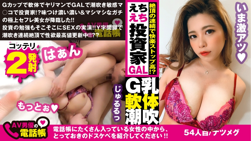 300NTK-481 G-Cup Gal Soft Investor Saffle! !! The advent of a beautiful woman with a strong taste! !! Taking