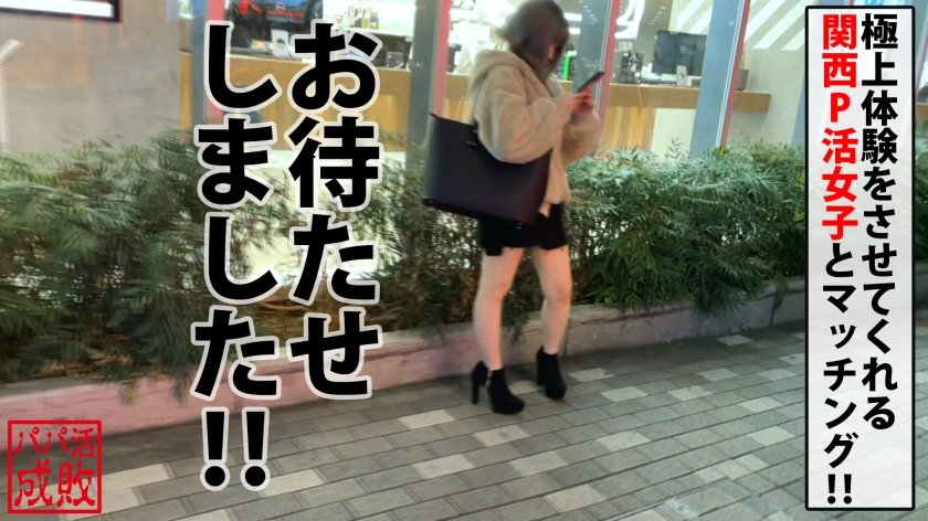 舌技が凄い!!GカップP活女子の西日本最強のプロパパ活娘と因縁の対決!?がぷりよっつで生チン突き出し!!無洗フェラで対抗!!このまま暴発かと思いきや…最高のタイミングの生マン即挿入で極上の性体験はプライスレス!!ドップリ生中出しからお掃除パイズリでアフターサービスも完備!!/パパ活成敗/十七人目_pic0