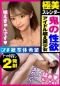 東條なつ - 被写体希望_#04 - なっちゃん 20歳 アイドル超え美少女