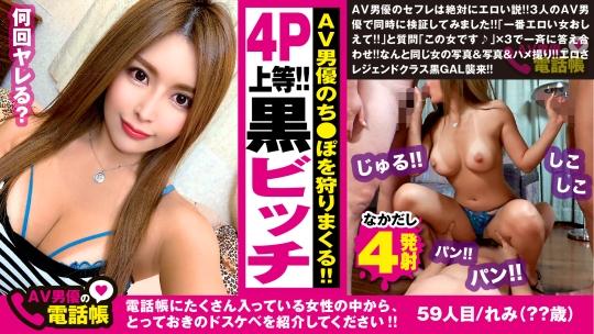 REMI - AV男優の電話帳/No.59 - れみちゃん 詳細不明の性欲モンスターの美人黒GAL