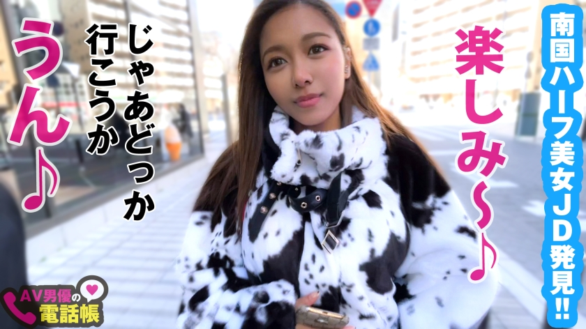 AV男優の電話帳/No.63 – さわちゃん 20歳 10頭身の日本人離れの超スタイル!!南国ハーフのガチ美女JD_pic2