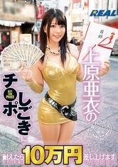 上原亜衣のチ●ポしごきに耐えたら10万円差し上げます