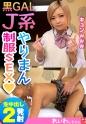 夏姫 - なっき(れいわしろうと – REIW-080