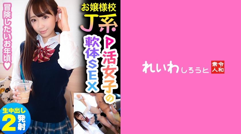 383REIW-085 Shiratori