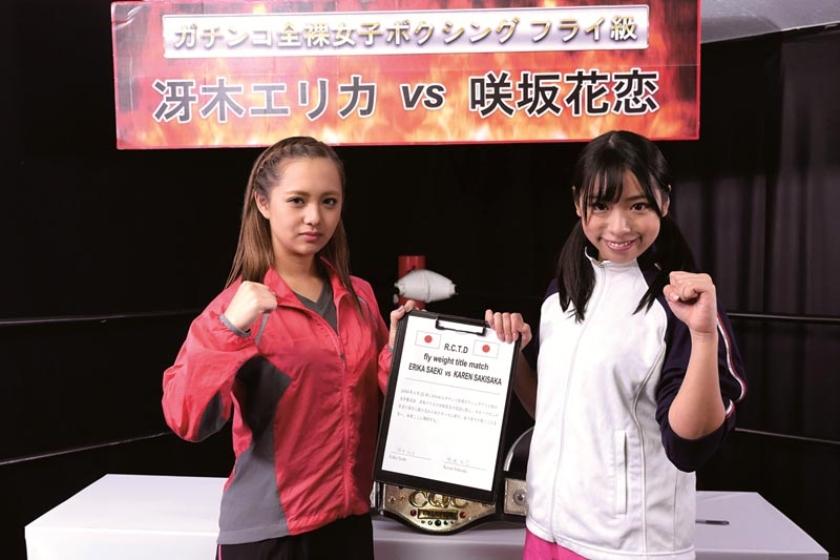 ガチンコ全裸女子ボクシング 咲坂花恋 冴木エリカ