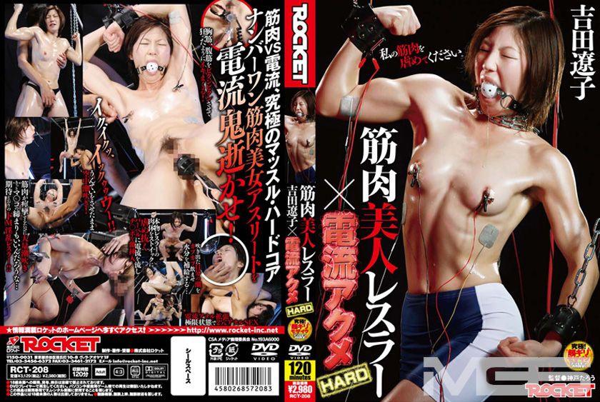 [RCT-208] 筋肉美人レスラー×電流アクメHARD 吉田遼子