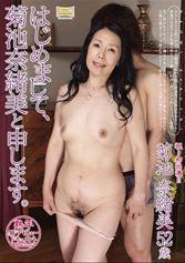 (019MKD-28)[MKD-28]熟年AVデビュードキュメント はじめまして、菊池奈緒美と申します。 ダウンロード