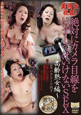 (019ROSD-43)[ROSD-43]美熟女視姦!絶対にカメラ目線をはずしてはいけないSEX 高齢熟女編 ダウンロード