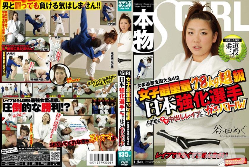 [SVDVD-303] 女子最重量78kg超級女柔道家 全国大会4位 日本強化選手 人生初のナマ中出しレイプをかけたガチバトル! レイプできなくてごめんなさい | JAV