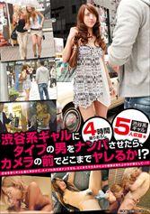渋谷系ギャルにタイプの男をナンパさせたら、カメラの前でどこまでヤレるか!?