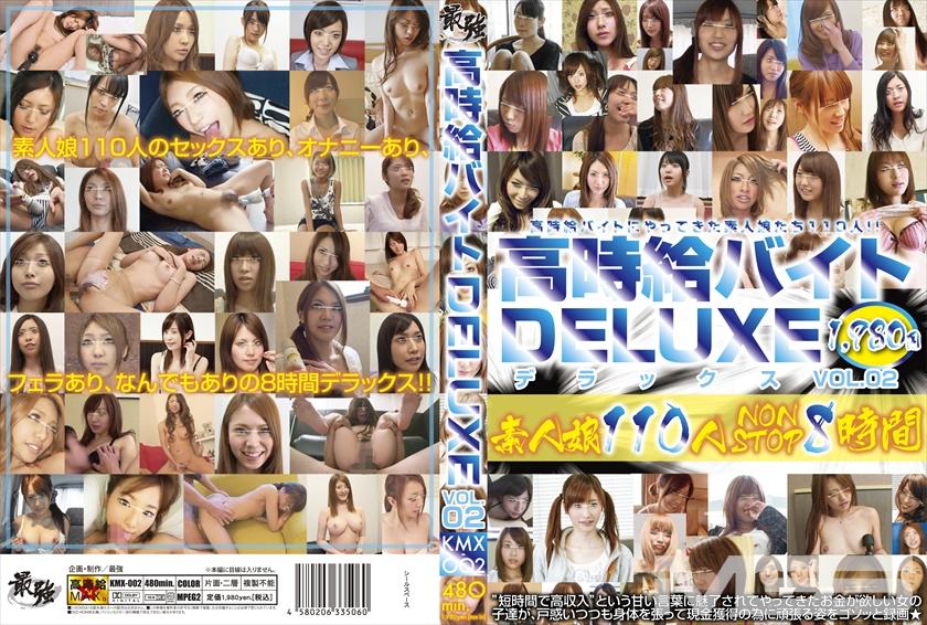 高時給バイトDELUXE vol.02