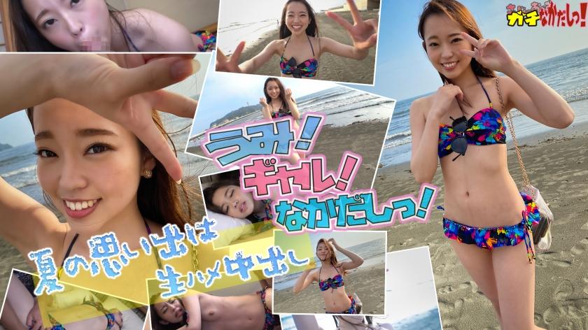 海xギャルxナンパ=中出し!? 日焼けしてない部分を見せてください!夏の海で声をかけた女の子は生にも性にも開放的!