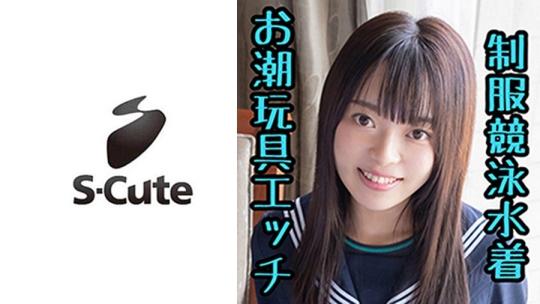 青山みるか - S-Cute - みるか(20)されるがままの制服娘とSEX - 229SCUTE-1102