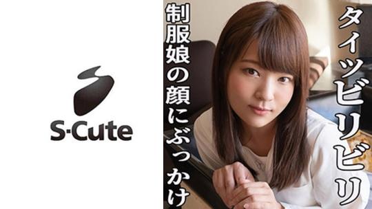 あべみかこ - S-Cute みかこ(23)天邪鬼な制服美少女の顔射SEX(SCUTE-1117)