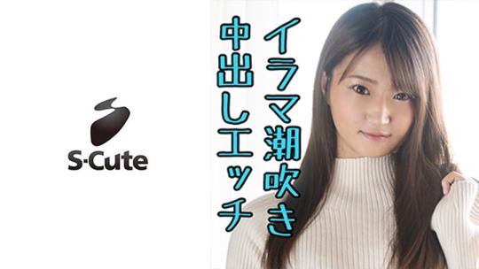 加賀美まり - S-Cute まり(19) イラマ好き女子の濃厚SEX(SCUTE-1121)