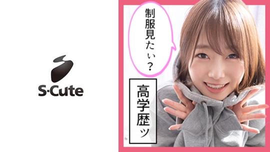 渡辺まお - S-Cute - まお(21) M字で潮吹く制服娘に顔射SEX(SCUTE-1127)