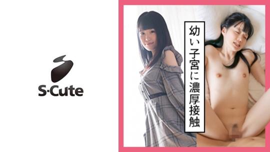 白城リサ - S-Cute - りさ(22) 華奢な黒髪美少女の背徳SEX(SCUTE-1128)