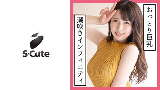 高敷るあ - S-Cute - るあ(22) 潮吹きが止まらないつゆだく中出しSEX(SCUTE-1129)