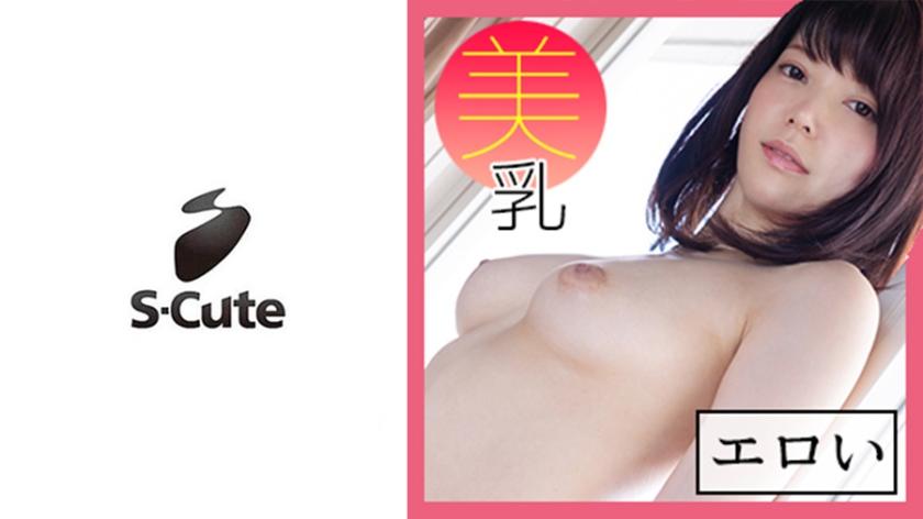 このは(23) S-Cute 大きな瞳の巨乳美女とSEXのタイトル画像