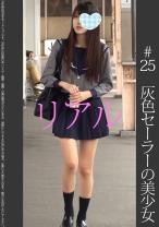 《8頭身モデルK》【電車痴○】【自宅盗撮】【睡眠姦】灰色セーラーの美少女 白P #25