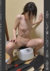 (467SHINKI-030C)[SHINKI-030C]《特別記念作品》いちばん優しい女の子 3日間 人間失格 #30-3 ダウンロード