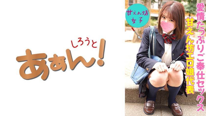 イマドキ女子の円交(パパ活)事情! さき