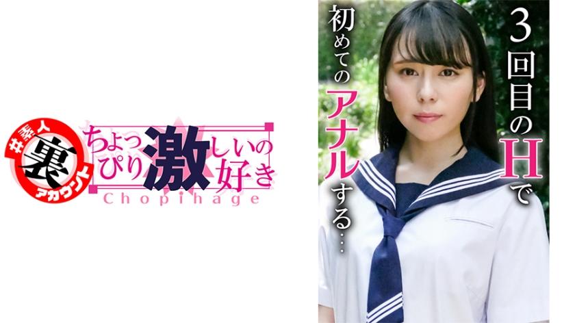 415ANA-001 Yukina-chan