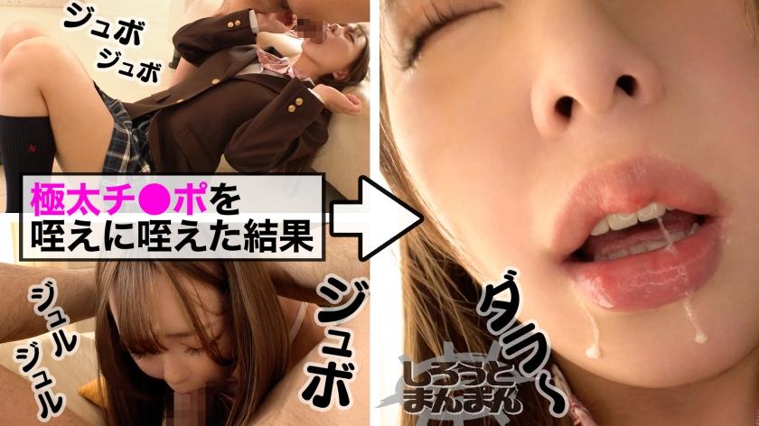 【喉イキ】貧乳お嬢様が初めてのイラマチオに挑戦!喉奥ピストン→快楽堕ちで連続中出し【PtoM】