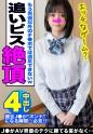 環ニコ - しろうとまんまん 469 - クール系美少女に種付けプレス生中出し!!