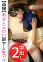 陽葵ゆめ - しろうとまんまん 566 - ハシモトさん 22歳